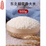 桓仁稻花香大米质量检测