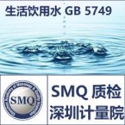生活饮用水 GB 5749标准检测   CMA认证 网上办理价格透明优惠