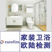 家装卫浴检测 出口美国检测 出口欧盟检测  CMA认证 网上办理价格透明优惠