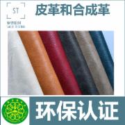 家具环保认证要求皮革检测 合成革检测 标准HJ507 赛德   CMA认证 网上办理价格透明优惠