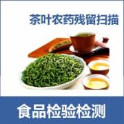茶叶120项农药残留扫描  BS EN 15662-2009植物食品.通过分散SPE进行乙腈提纯/隔离和移除之后使用GC-MS和/或LC-MS/MS测定杀虫剂残留物.QuEChERS方法