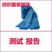 男装女装童装内衣检测 服装服饰检测 GB 18401  CMA认证 网上办理价格透明优惠