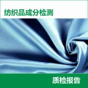 纺织品成分检测  国家强检 企业入驻电商平台必检     GB/T 2910.1-2009纺织品 定量化学分析 第1部分:试验通则 FZ/T 01101-2008纺织品 纤维含量的测定 物理法
