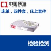 床单四件套床上套件 枕垫申请中国质造质检报告   GB/T 22797-2009床单 GB 18401-2010国家纺织产品基本安全技术规范