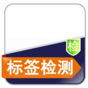 标志标识  化妆品  食品  轻工  纺织  CMA认证 网上办理价格透明优惠
