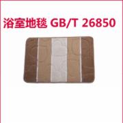 浴室地毯检测 纺织地毯 GBT 26850