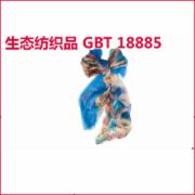 生态纺织品检测GBT 18885  纺织品有毒有害物质检测