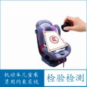 机动车儿童乘员用约束系统  CCC认证全套检测服务