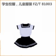 学生校服检测儿童服装检测 标准FZT 81003全套检测项目   CMA认证 网上办理价格透明优惠