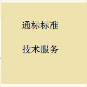 苏宁品质中国文件审核 通标标准技术服务   CMA认证 网上办理价格透明优惠