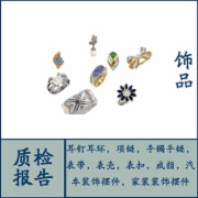 饰品 耳钉项链手镯表带表壳戒指 汽车装饰摆件 家装装饰摆件   GB 28480-2012 饰品有害元素限量的规定