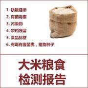 大米检测  大米食品安全检测 大米绿色食品论证