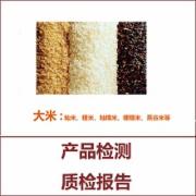 大米检测   大米  籼米  粳米  糯米     绿色食品认证  NYT 419    GB2762《食品中污染物限量》  CMA认证 网上办理价格透明优惠
