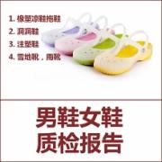 橡塑凉鞋拖鞋注塑鞋洞洞鞋检测