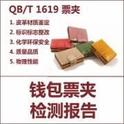 票夹钱包检测    QB/T1619  CMA认证 网上办理价格透明优惠