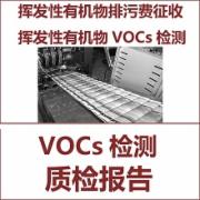 挥发性有机物VOCs检测  油墨、胶黏剂、涂布液、润版液   CMA认证 网上办理价格透明优惠