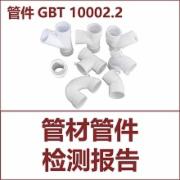 塑料水管检测  给水硬聚氯乙烯管件检测  建筑塑料管材管件检测    GBT1002.2  CMA认证 网上办理价格透明优惠