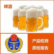 酒检测  啤酒检测 感官检测 理化检测 食品污染物真菌毒素检测   GB 4927-2008啤酒 GB 2758-2012食品安全国家标准  CMA认证 网上办理价格透明优惠