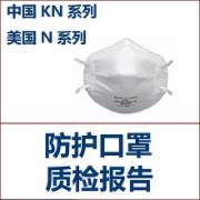 防PM2.5口罩检测  KN95口罩检测  KN90KN100口罩过滤效率检测  CMA认证 网上办理价格透明优惠