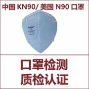 防尘口罩检测机构  GB 2626检测报告  PM2.5检测  CMA认证 网上办理价格透明优惠