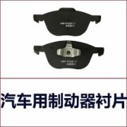 汽车用制动器衬片检测 GB 5763  第三方检测机构  CMA认证 网上办理价格透明优惠