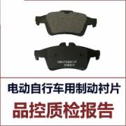 电动自行车用制动衬片检测   GBT 23264-2009  CMA认证 网上办理价格透明优惠