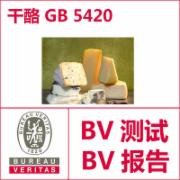 干酪检测  GB5420  食品安全国家标准  乳制品检测