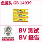 金枪鱼罐头检测  卫生标准GB 14939  CMA认证 网上办理价格透明优惠