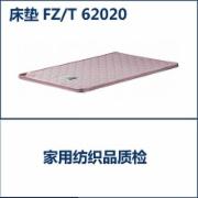 床垫检测报告FZT 62020   天猫京东苏宁1号店质检报告  CMA认证 网上办理价格透明优惠