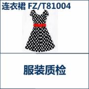 连衣裙检测报告FZ T81004 天猫京东苏宁1号店检测