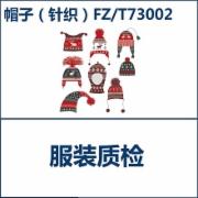 针织帽子检测报告FZT73002 天猫京东苏宁1号店检测