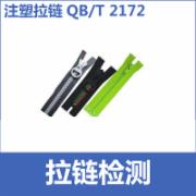 注塑拉链检测  QBT 2172  CMA认证 网上办理价格透明优惠