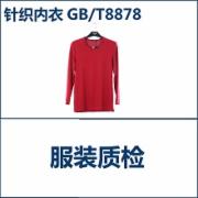 针织内衣检测报告  GBT 8878 天猫京东苏宁质检报告