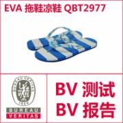 EVA拖鞋凉鞋检测 QBT2977  CMA认证 网上办理价格透明优惠