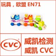 出口欧盟玩具检测  EN 71  CVC威凯  CMA认证 网上办理价格透明优惠