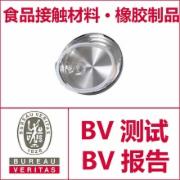 BV检测必维报告_食品级橡胶密封圈垫圈检测  GB 4806.1-2016食品安全国家标准 食品接触材料及制品通用安全要求 GB 4806.3-2016食品安全国家标准 搪瓷制品  CMA认证 网上办理价格透明优惠