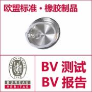 出口欧盟食品级橡胶密封圈检测  橡胶垫圈  橡胶制品检测  EU No 10/2011用于接触食品的塑料材料和物品  CMA认证 网上办理价格透明优惠
