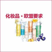 化妆品欧盟要求检测  微生物污染测试   BP2010