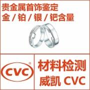 个人贵金属饰品鉴定  无损检测金铂银钯含量  威凯CVC  CMA认证 网上办理价格透明优惠