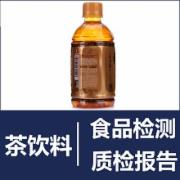 茶饮料检测   GB/T 21733-2008茶饮料 GB 19296-2003茶饮料卫生标准 NY/T 1713-2009绿色食品 茶饮料  CMA认证 网上办理价格透明优惠