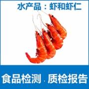 鲜虾检测 虾仁检测 NYT 840 水产品渔药残留检测 绿色食品  CMA认证 网上办理价格透明优惠