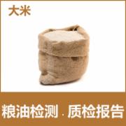 大米检测 稻米检测 NYT419重金属检测  食品安全检测  CMA认证 网上办理价格透明优惠