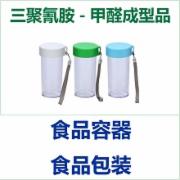 三聚氰胺_甲醛成型食品包装容器质检 GB 9690-2009食品容器、包装材料用三聚氰胺-甲醛成型品卫生标准  CMA认证 网上办理价格透明优惠