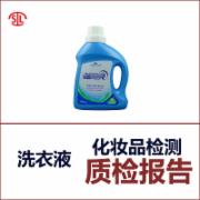 洗衣液质检  产品标准QBT1224全套检测  CMA认证 网上办理价格透明优惠