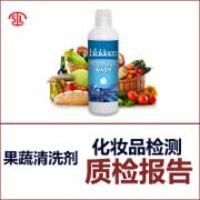 果蔬清洗剂质检   标准GBT24691全套检测  CMA认证 网上办理价格透明优惠