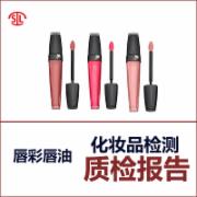 唇油唇彩质检  产品标准GBT27576全套检测   CMA认证 网上办理价格透明优惠