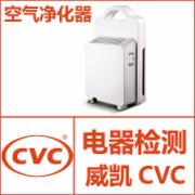 空气净化器检测  GB 4706.45  电气安全机械安全检测  CCC认证检测