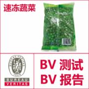 速冻蔬菜检测  NYT 1406  绿色食品认证检测