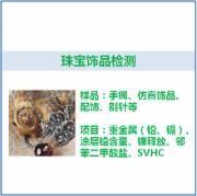 珠宝饰品检测  成人首饰  儿童珠宝  GB 28480-2012饰品 有害元素限量的规定