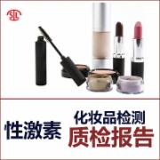 防晒霜检测  丰胸产品性激素检测  化妆品有毒有害物质检测   CFDA 2015化妆品安全技术规范